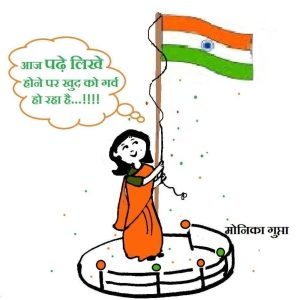 cartoon flag by monica gupta