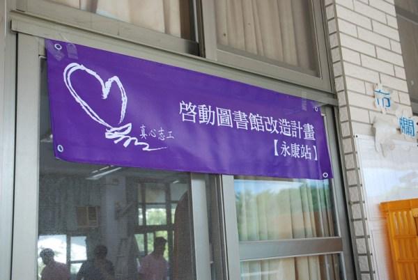 【愛心活動】啓動圖書館改造計畫