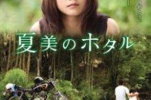 natsuminonatsu