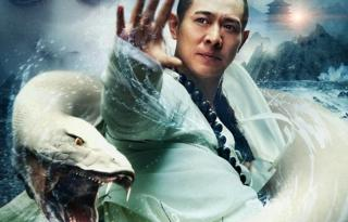 The Sorcerer and the White Snake Movie poster 2013