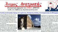 anemosanatrois24