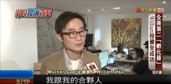 Taiwanese TV interviews Mucker Capital Co-Founder, William Hsu