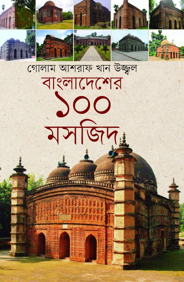 100 mosque book cover