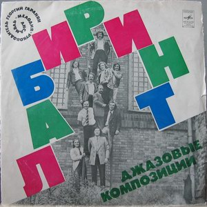 Melodiya Ensemble - LABIRINTH LP Front Cover Art
