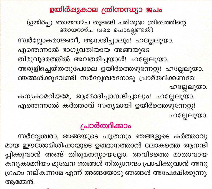 A daily common prayer Malayalam combined_Page_5