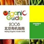 Organics: Cool Interactive Beijing Map & Guide