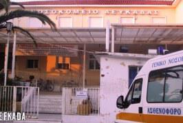 Στάση εργασίας των εργαζομένων του Νοσοκομείου Λευκάδας