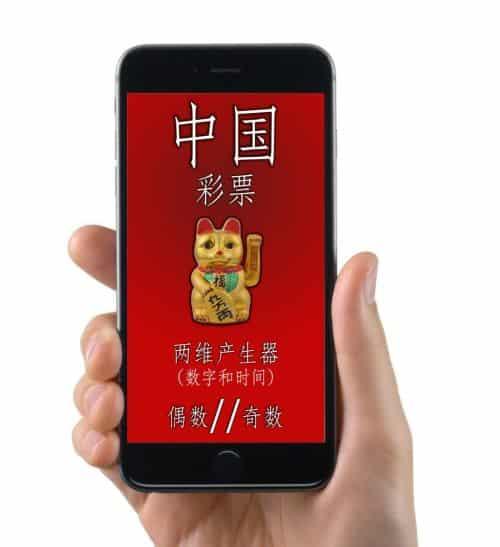 中国彩票彩票赢家 | 彩票 、 中国彩票资讯网 、抽奖 、彩票球 、彩票双色球购买技巧 、开奖数字 、彩票数字产生器 、幸运 、中国彩票 、中国彩票网