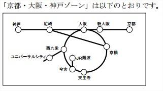 www.westjr.co.jppressarticleitems130129_00_icoca.pdf - Google Chrome_2