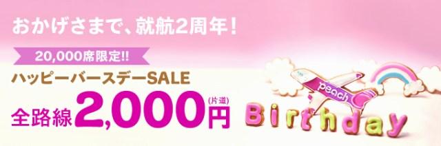 img_2nd_birthdaysale_20140301