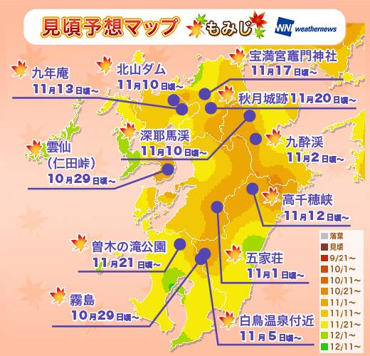 8_koyomap_red_kyushu_sr