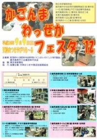 20120830-120830kagonnmaCCF20120830_0000.jpg