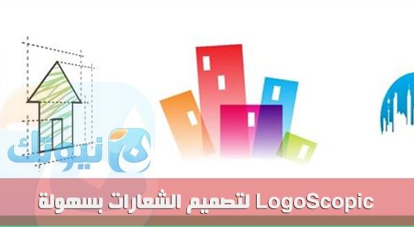 LogoScopic5