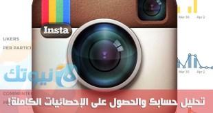Instagram-Analytics-apps
