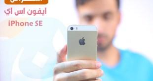 iphone SE reviwe