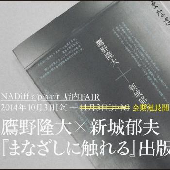 鷹野隆大×新城郁夫『まなざしに触れる』出版記念フェア