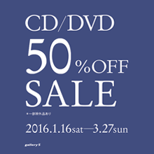 CD/DVD 50%OFF SALE