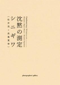shinigiwa01