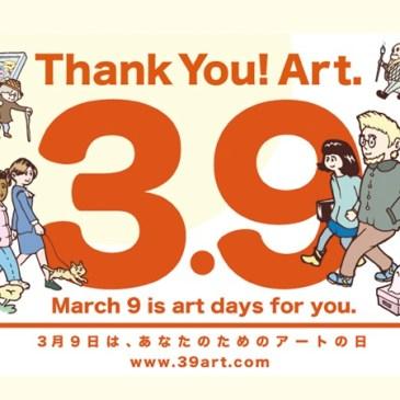 Thank you ART の日