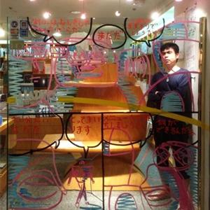 公開壁画制作  横山裕一「ガラスとわたし」