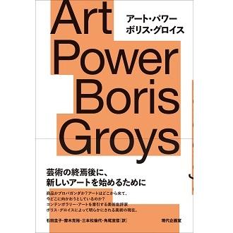 アート・パワー  ボリス・グロイス