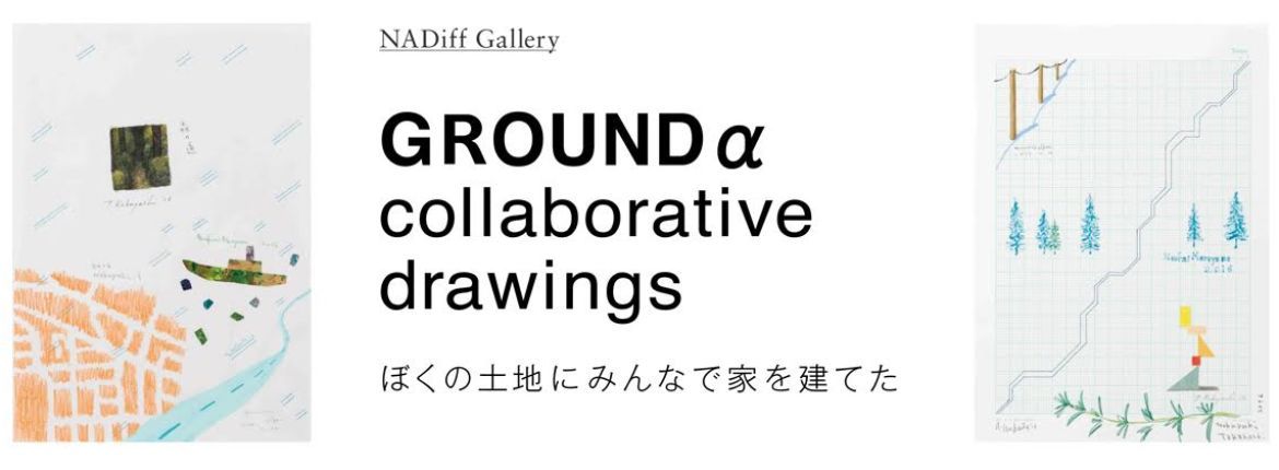 GROUND α collaborative drawings