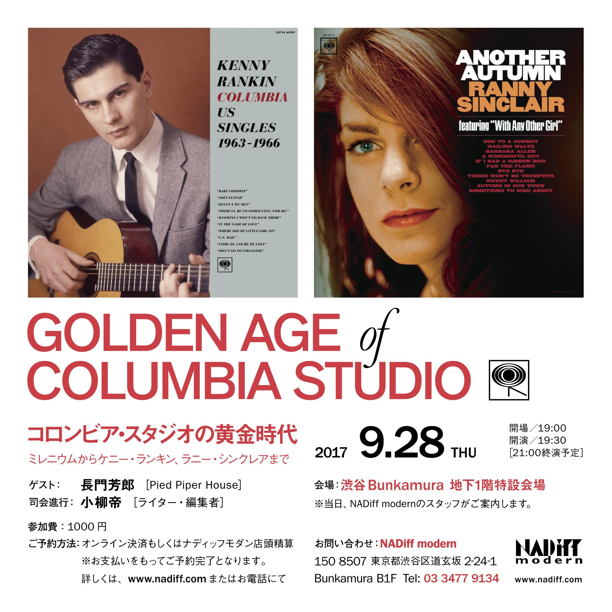 コロンビア・スタジオの黄金時代