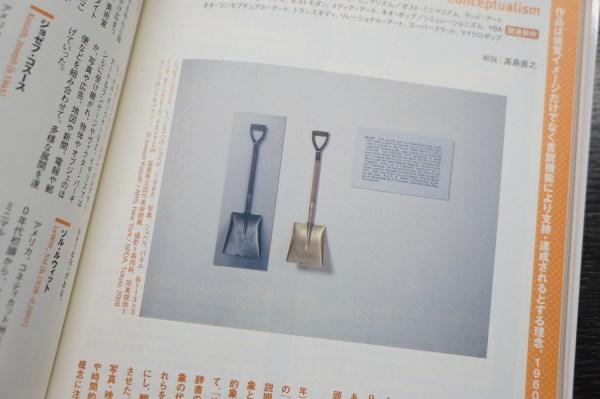 ジョセフ・コスース 〈『現代アート事典』(発行:美術出版社 2009年)68頁より〉