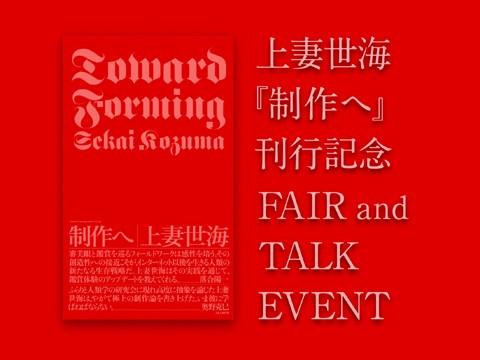 上妻世海『制作へ』刊行記念FAIR&TALK EVENT