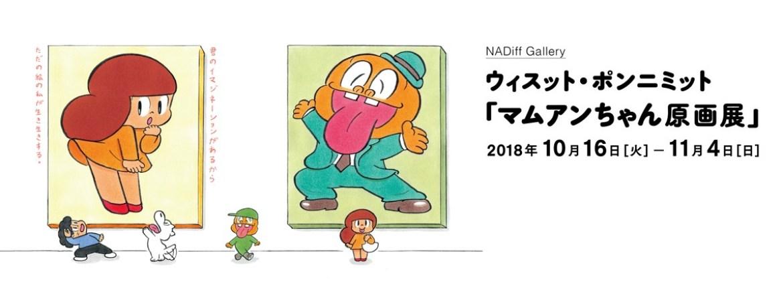 ウィスット・ポンニミット「マムアンちゃんの原画展」