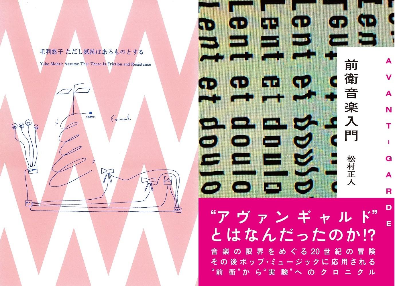 松村正人『前衛音楽入門』&#038; 毛利悠子『ただし抵抗はあるものとする』<br>W出版記念トーク