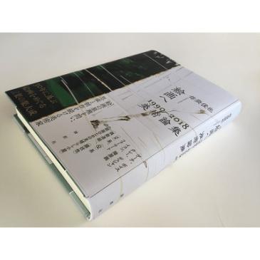 「言葉」と「絵画」<br>『絵画へ 1990-2018美術論集』刊行記念トークイベント