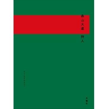【サイン本】 森山大道写真集成(2)狩人