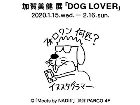 加賀美健 展「DOG LOVER」