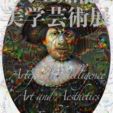 第28回AI美芸研「人工知能美学芸術展記録集出版記念」@NADiff a/p/a/r/t