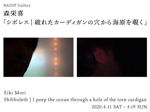 森栄喜「シボレス 破れたカーディガンの穴から海原を覗く」
