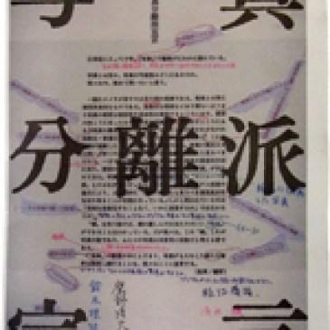 『写真分離派宣言』 Photo-Secession Tokyo