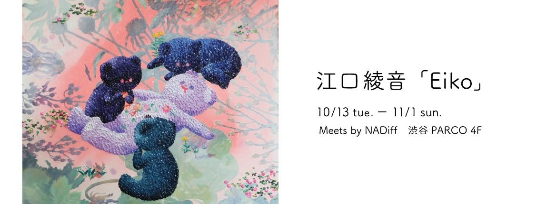 江口綾音「Eiko」 @Meets by NADiff 渋谷PARCO 4F