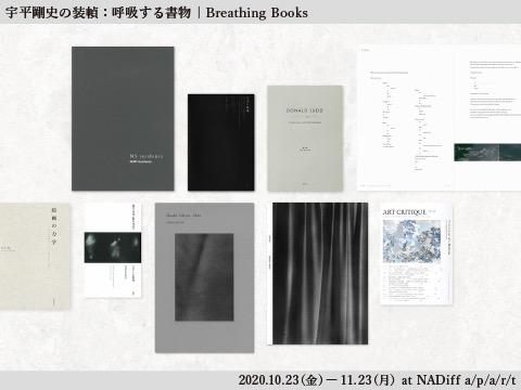宇平剛史の装幀:呼吸する書物 Breathing Books