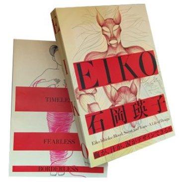 【ご予約受付中】石岡瑛子 「血が、汗が、涙がデザインできるか」 Eiko Ishioka:Blood,Sweat,and Tears-A Life of Design (2021年1月お届け予定)