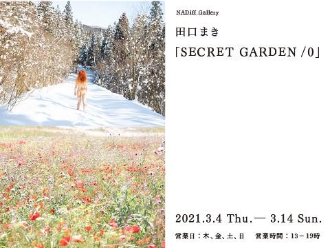 田口まき「SECRET GARDEN /0」