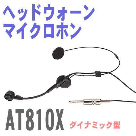 AT-810X