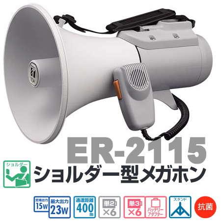 ER-2115