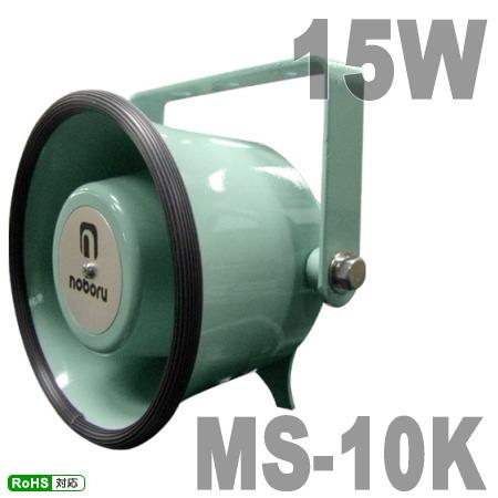 MS-10K 船舶用ホーンスピーカー15Wトランス内蔵型