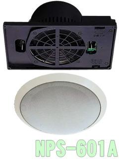 天井スピーカー NPS-601A