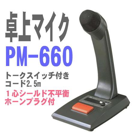 PM-660 卓上型マイク(呼出案内放送用)