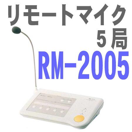 RM-2005 リモートマイク5局 グループ放送・一斉放送に