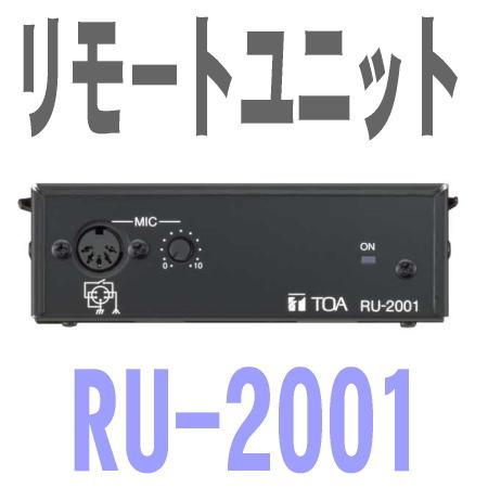 RU-2001 リモートユニット マイクアンプ