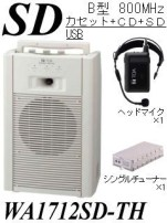 SD付ワイヤレスマイクセット WA1712SD-TH