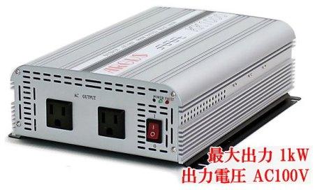 電源インバーター KK-1000
